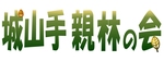 城山手親林の会ホームページ